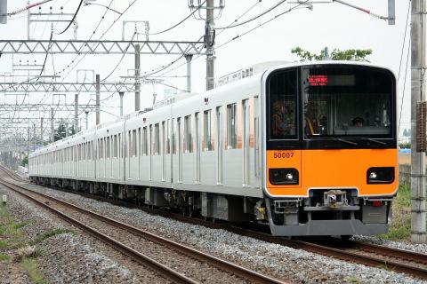 【東武】50000系51007F 試運転