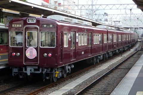 【阪急】京都線3300系3305F 祇園祭ヘッドマーク掲出