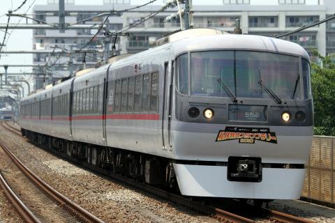 【西武】10000系に「私鉄特急スタンプラリー2010」HM掲出