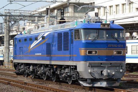 【JR東】EF510-514 試運転
