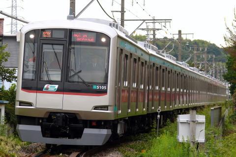 【東急】5000系5105F 長津田車両工場出場