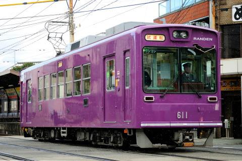 【京福】モボ611形611号車 試運転