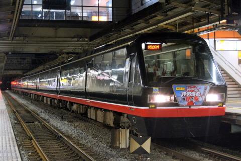 【伊豆急】2100形『黒船電車』使用 「伊勢海老を食す旅号」