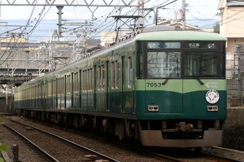 【京阪】7000系2編成に「国民文化祭・京都2011」副標掲出