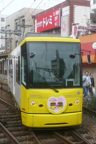 【都営】8800形8810号 「黄色い電車でハッピーに!」ヘッドマーク掲出