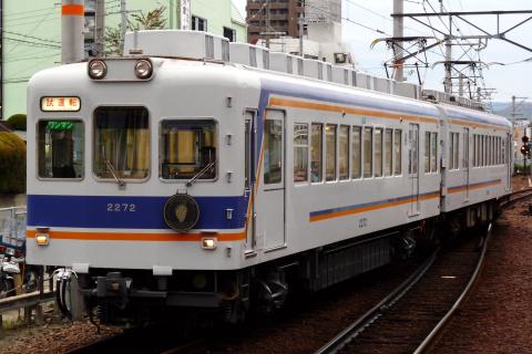 【和歌山電鐵】2270系2272F 試運転