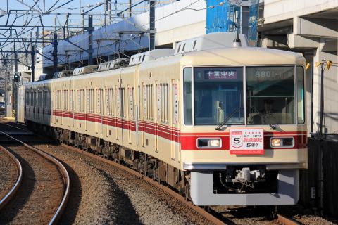 【新京成】京成千葉線直通運転5周年記念ヘッドマーク掲出