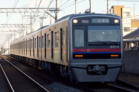 【京成】3000形3014編成 出場試運転