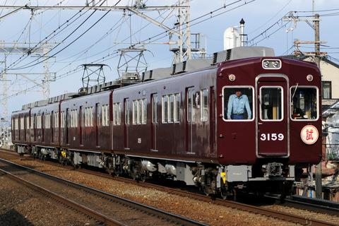 【阪急】3000系3159F 試運転