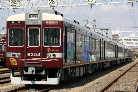 【阪急】6300系6354F『京とれいん』展示会開催