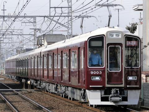 【阪急】9000系9003F 出場試運転