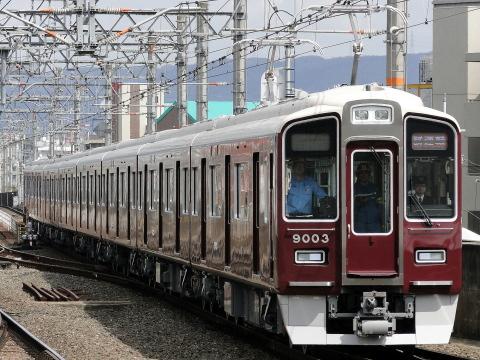 【阪急】9000系9003F 試運転