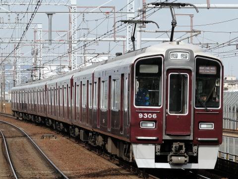 【阪急】9000系9306F 試運転