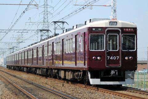 【阪急】嵐山線直通列車 運転開始