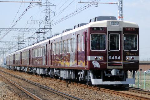 【阪急】6300系6354F『京とれいん』 運転開始