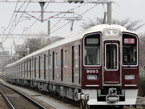 【阪急】9000系9003F 平井車庫へ回送