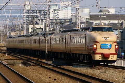 【JR西】489系サワH01編成 さよなら運転(26日)
