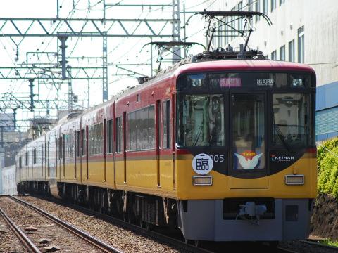 【京阪】臨時快速特急「さくらExpress」運転