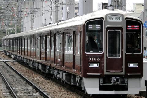 【阪急】9000系9003Fデビューに伴う臨時列車運転