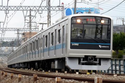 【小田急】3000形3092F 試運転