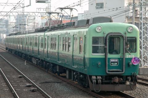 【京阪】2600系2601F 5連化