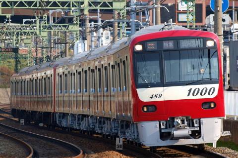 【京急】新1000形1489編成 営業運転開始
