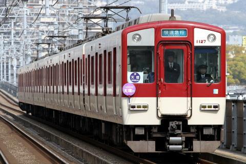【近鉄】天理教教祖誕生祭に伴う臨時列車運転