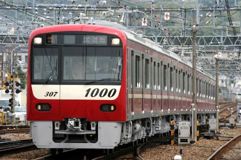 【京急】新1000形1307編成 出場試運転