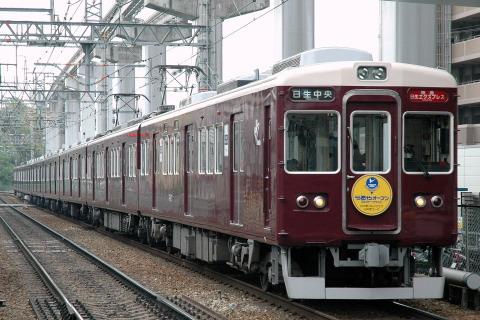 【阪急】つるやオープンゴルフ開催に伴う臨時列車運転