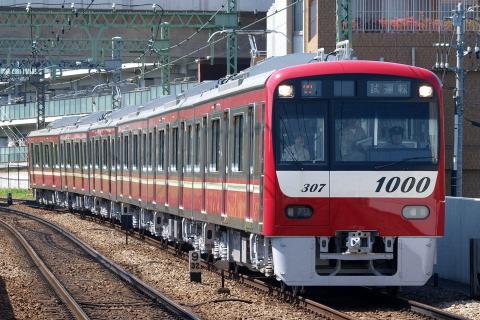 【京急】新1000形1307編成 試運転(28日)