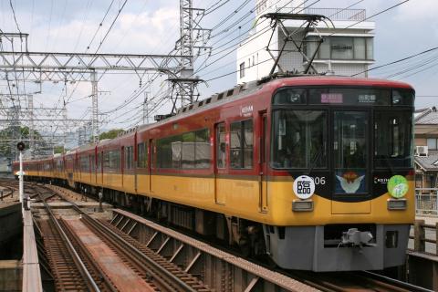 【京阪】臨時快速特急「わかばExpress」運転
