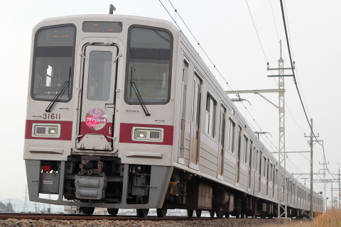 【東武】「フラワーリレー号」運転