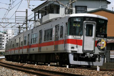 【山陽】団体列車「さんようタイガース号」運転