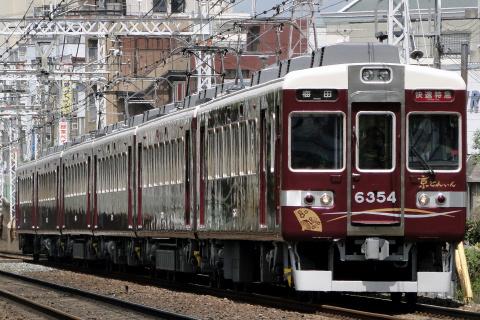 【阪急】京都線 土曜・休日ダイヤ改正実施