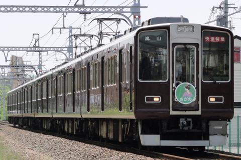 【阪急】嵐山への臨時直通列車にヘッドマーク掲出