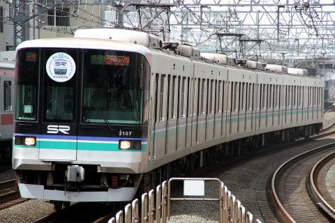 【埼高】開業10周年記念ヘッドマーク