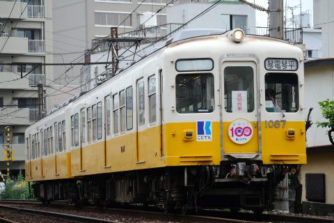 【琴電】貸切列車「キャラ★でん」 運行