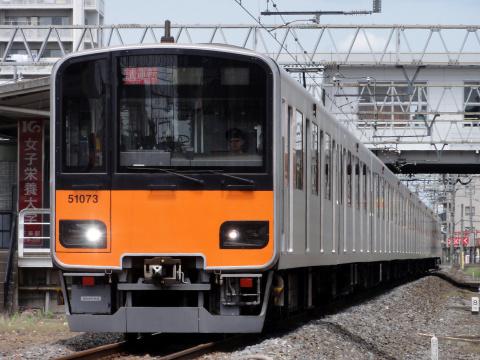【東武】50070系51073F 試運転