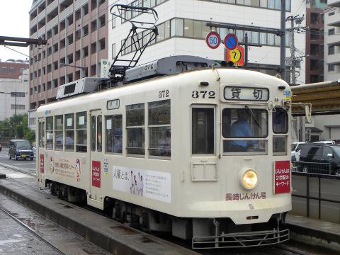 【長崎電気軌道】370形372号使用 団体臨時列車運転