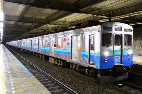 【東急】8500系8614F使用 「伊豆のなつ号」運転開始