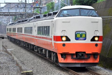 【JR東】189系OM201編成『彩野』廃車回送