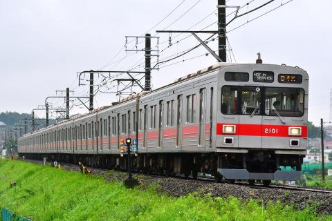 【東急】2000系2001F 長津田車両工場入場