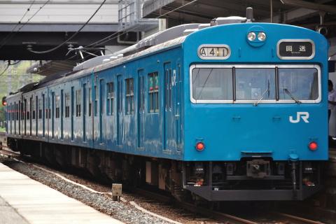 【JR西】103系日根野車4両 廃車回送