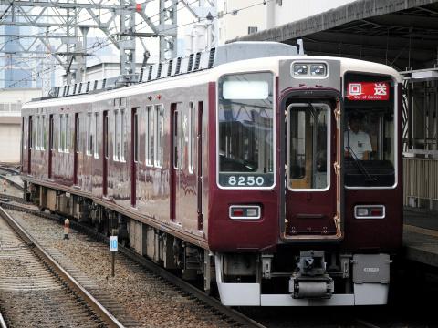 【阪急】8200系8200編成 西宮へ返却