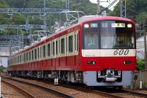 【京急】600形605編成 出場試運転