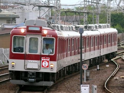 【近鉄】2610系X13 『鮮魚列車』代走