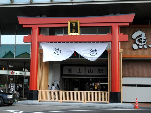 【富士急】富士山駅誕生