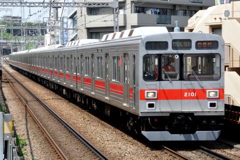 【東急】2000系2001F 出場試運転