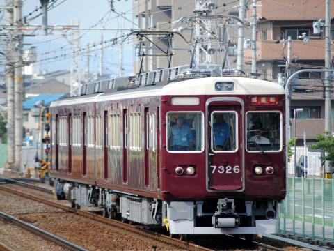 【阪急】7300系7326F 出場試運転