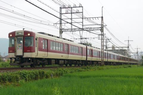 【近鉄】5200系使用 団体臨時列車